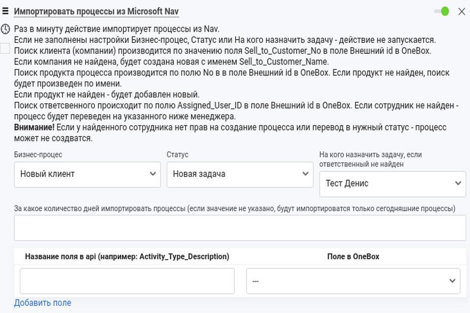 Импорт процессов из Microsoft Nav