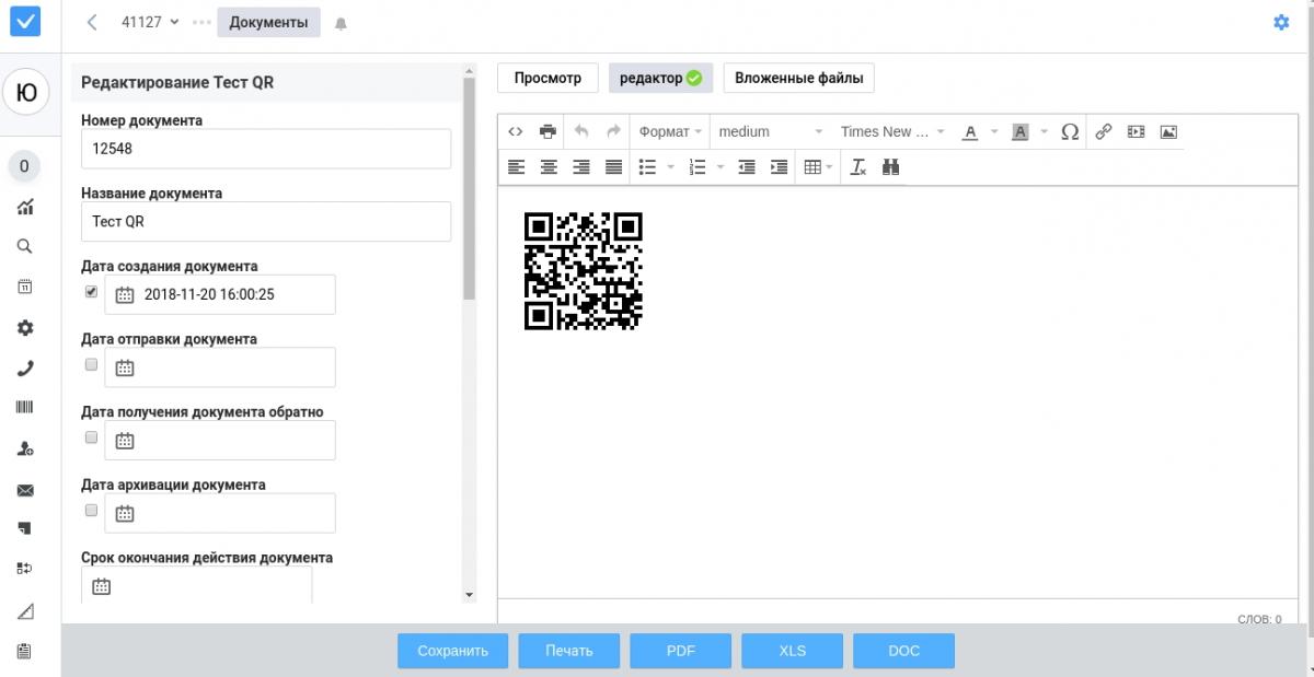 Поддержка EDI: электронного документооборота