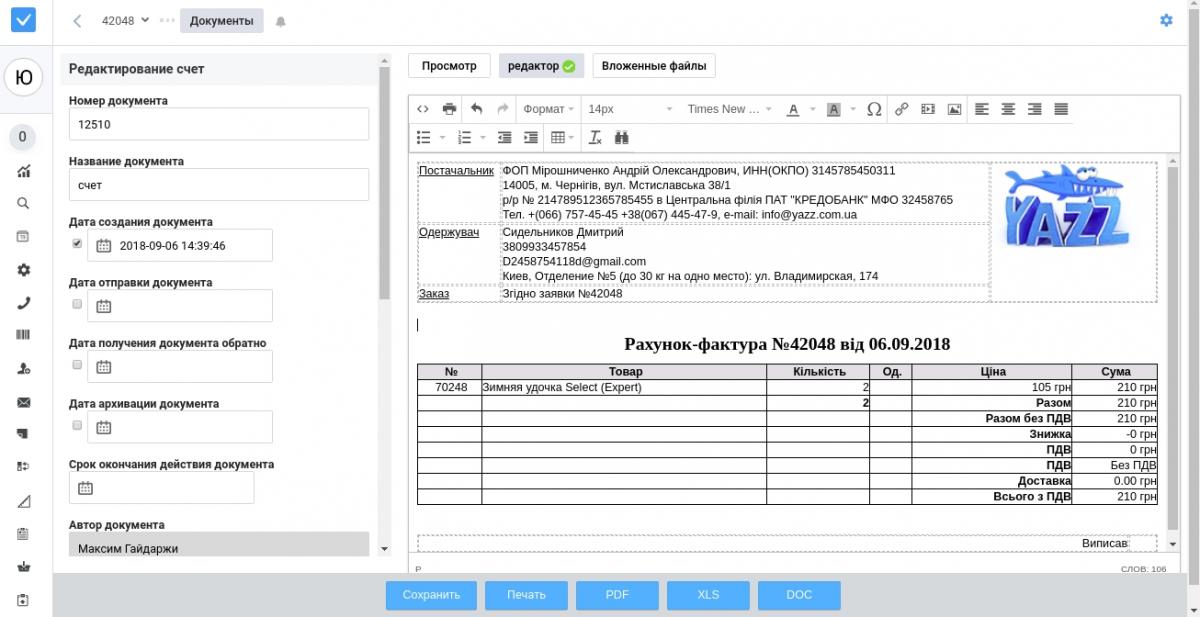 Автоматична підстановка в документи даних про клієнтів  та їх замовлень