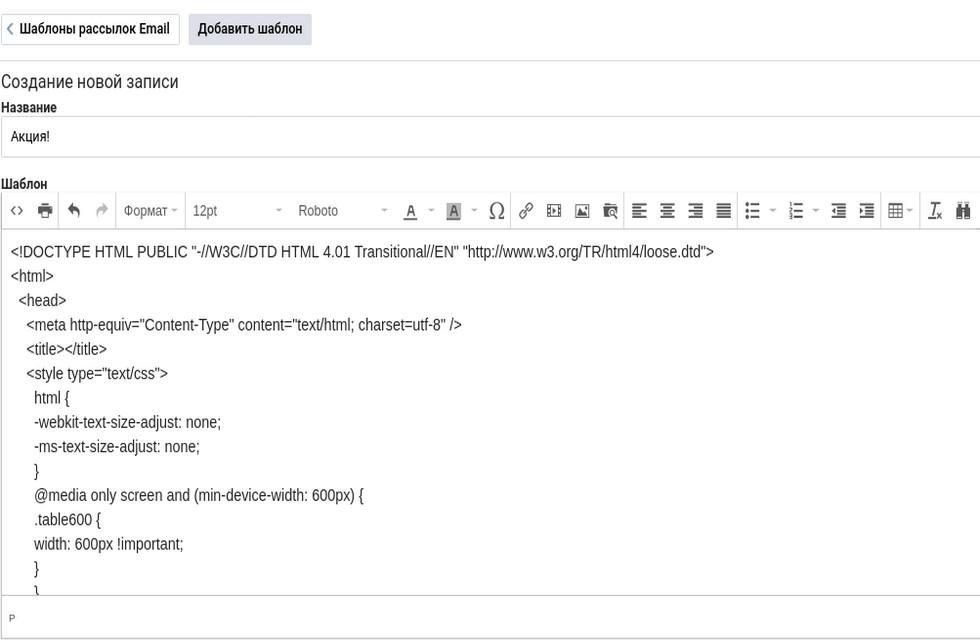 Поддержка текстовых и HTML-писем
