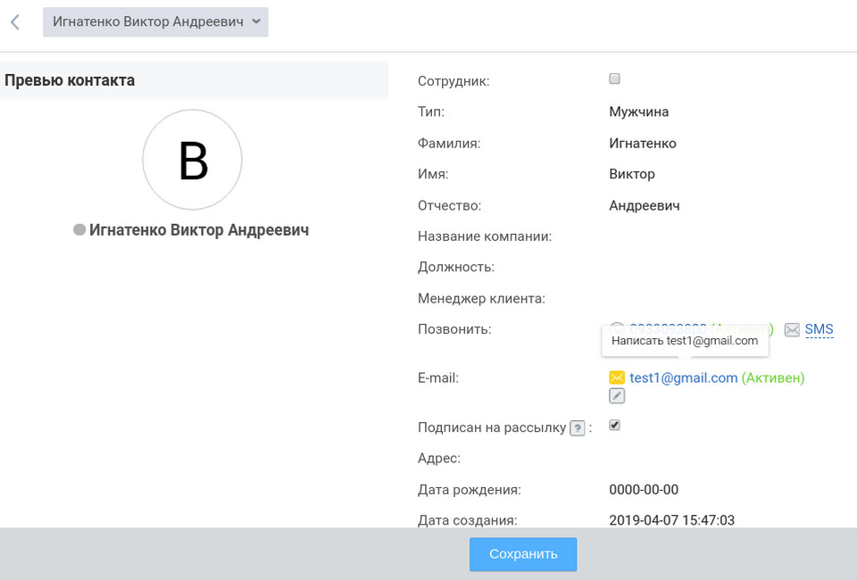 Отправка email в один клик