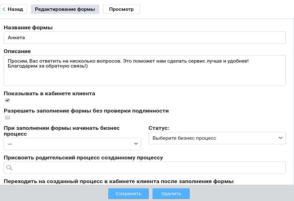 Формы опросов и анкетирование клиентов