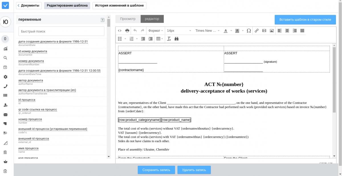 Индивидуальные шаблоны документов и возможность управлять ими самостоятельно