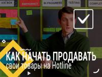 Как начать продавать свои товары на Hotline
