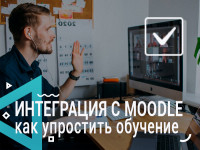 Интеграция с Moodle или как упростить дистанционное обучение