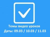 Список трансляций по OneBox CRM+ERP 09.03-11.03
