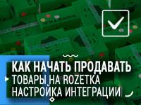 Как начать продавать свои товары на Rozetka - настройка интеграции