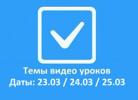 Список трансляций по OneBox CRM+ERP 23.03-25.03