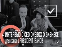 Интервью с CEO OneBox о бизнесе для канала PRESIDENT ІВАНОВ