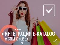 Интеграция E-Katalog с CRM OneBox