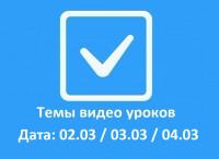 Список трансляций по OneBox CRM+ERP 02.02-04.02