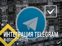 Интеграция Telegram в CRM OneBox