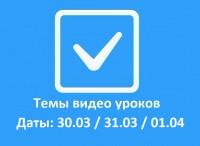 Список трансляций по OneBox CRM+ERP 30.03-01.04