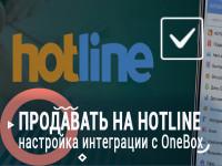 Как начать продавать свои товары на Hotline - настройка интеграции с OneBox