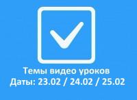 Список трансляций по OneBox CRM+ERP 23.02-25.02