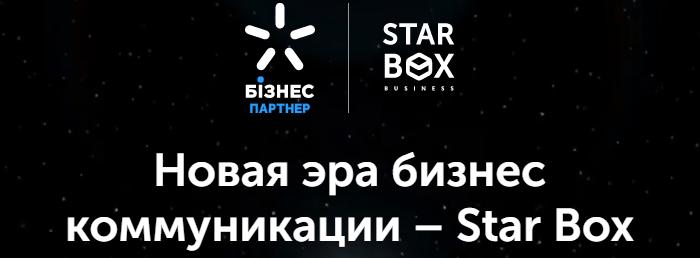 Я иду на iForum! (розыгрыш билетов от StarBox)