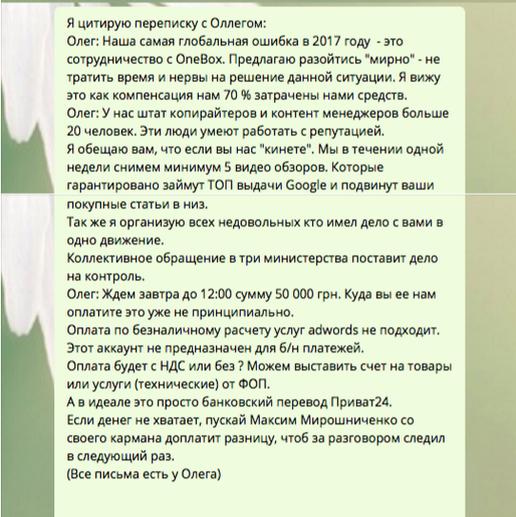 РЕЗУЛЬТАТ ПУБЛИЧНОГО КОНФЛИКТА OneBox и Storgom