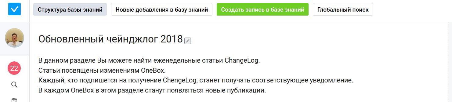 Как еженедельно получать новости Чейнджлога OneBox?