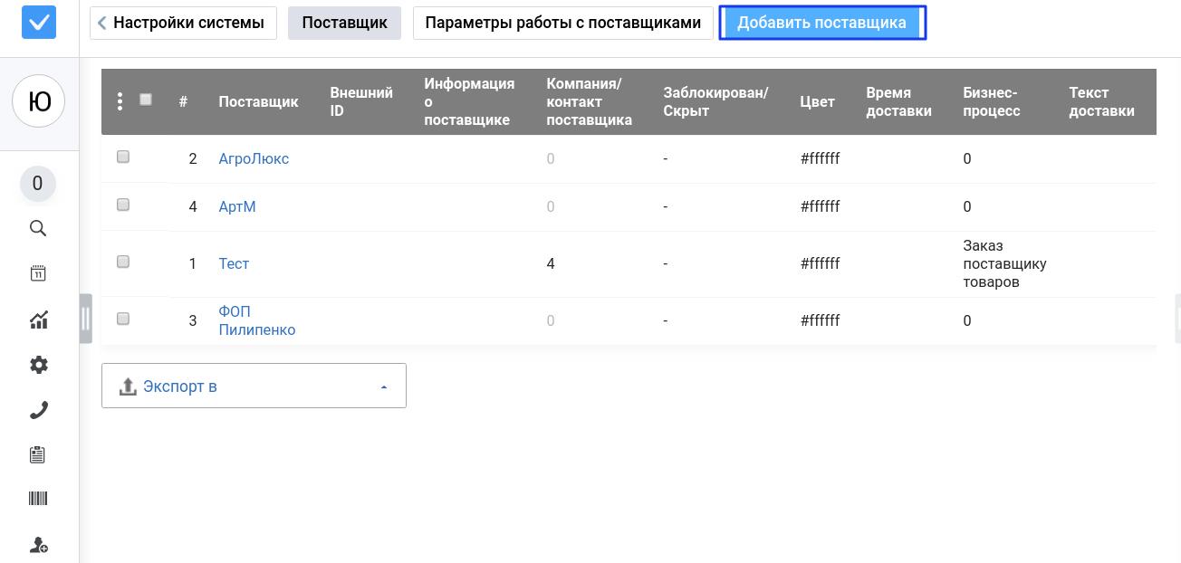 Загрузка прайсов поставщика: что есть и как работает этот функционал в OneBox