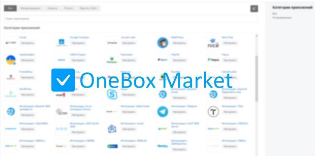 OneBox Market (тизер 1)