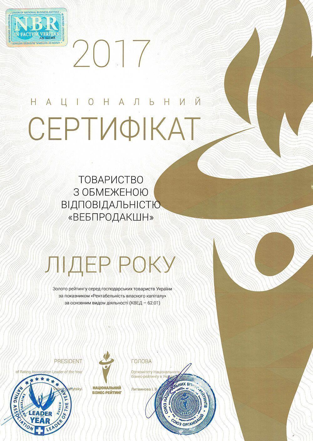 """Компания OneBox получила """"золото"""" национального рейтинга Лидер года"""
