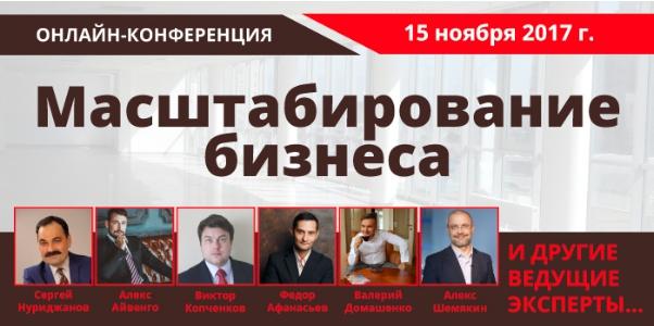 "Онлайн-конференция ""Секреты инфомаркетинга"""