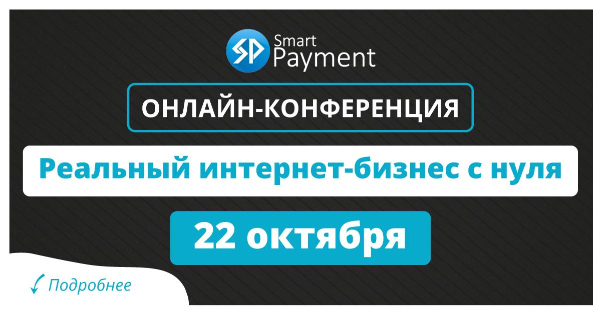 """Онлайн-конференция """"Реальный интернет-бизнес с нуля"""""""
