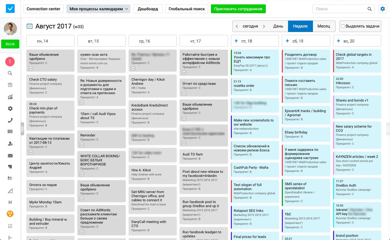 Про календари и todo-листы в CRM-системах