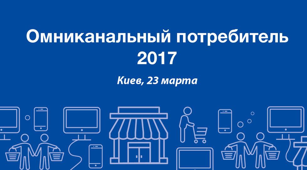 Об эффективном взаимодействии с покупателями расскажут управленцы ведущих в Украине ритейл компаний