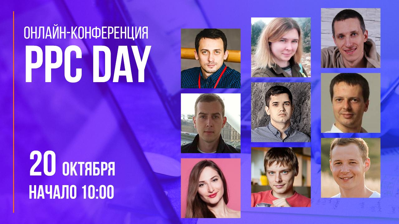 Главное событие по Контекстной рекламе WebPromoExperts PPC Day