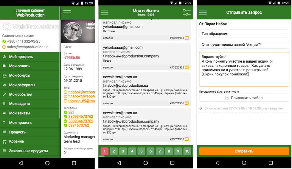 Мобильные приложения для ваших клиентов