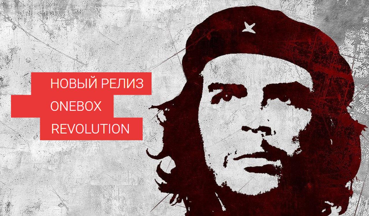 Полный состав нового релиза OneBox: Revolution