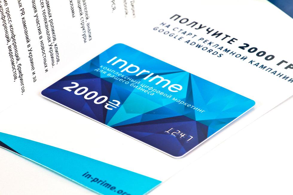 Купите OneBox в мае-июне и получите в подарок рекламу Google AdWords от InPrime