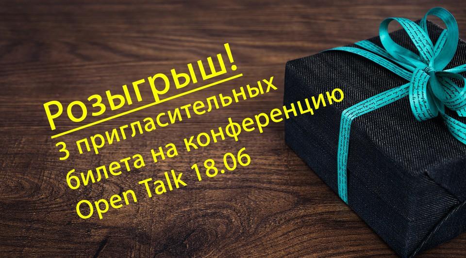 Разыгрываем 3 пригласительных на конференцию Open Talk 18.06