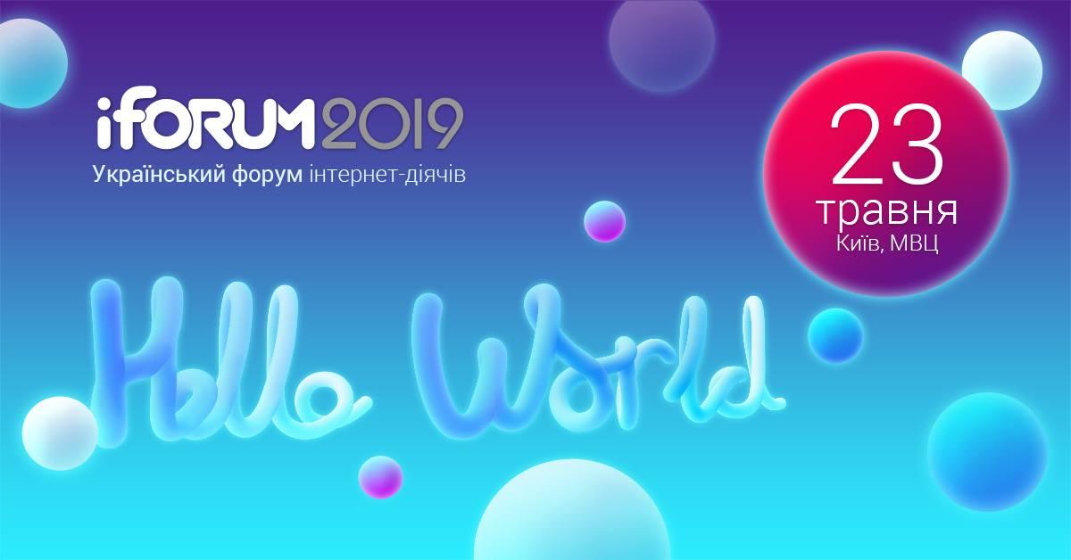 Разыгрываем 3 билета на iforum 2019